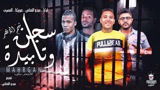 مهرجان سجن وتابيدة غناء|يوسف الكروان واوكا والقناص وفوزيكا| توزيع ميدو القناص|تيم الاقصر