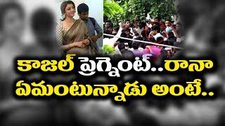 Rana Responce About Kajal Aggarwal Pregnancy | Nene Raju Nene Mantri | Filmjalsa