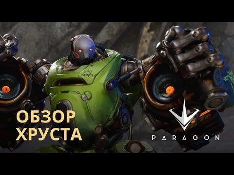 видео: paragon - Обзор Хруста