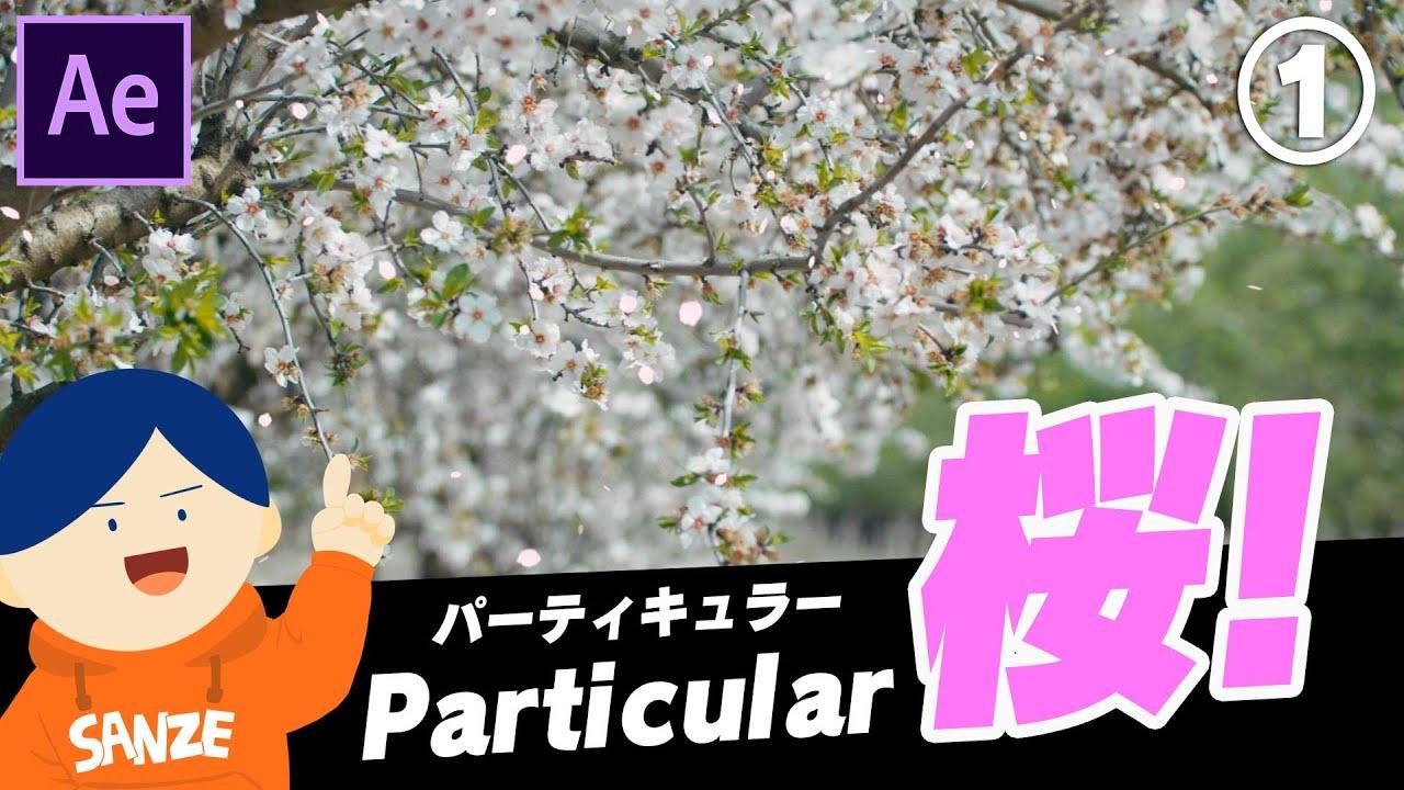 【079】パーティクルで桜吹雪をつくろう!!桜講座①