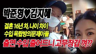 '옥문아들' 박준형♥김지혜, 결혼 16년…