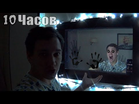 Смотрю в зеркало 10 часов / Looking In The Mirror For 10 Hours