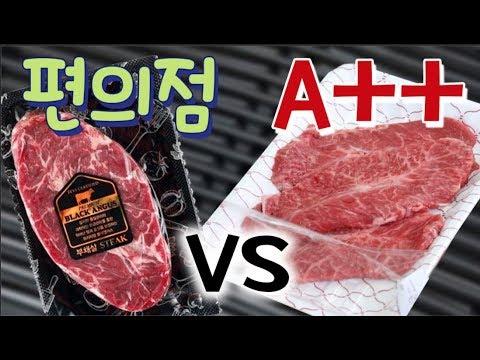A++한우 vs 9900원 편의점 스테이크!! 뭐가 더 맛있을까?! - 각자먹방