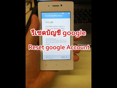 รีเซตบัญชี google joey jet2  reset google account