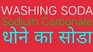 Washing Soda in Hindi.10th. धोने का सोडा. Chemical Formula, Name, Preparation, Properties & uses.