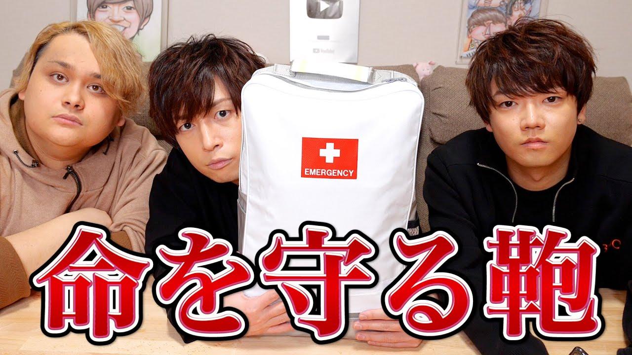 【すごい】地震がきても安心な防災バッグが最強すぎたwwwww