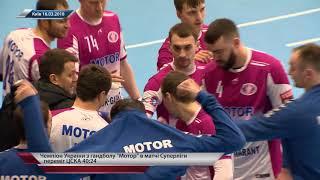 Суперлига Украины. ЦСКА - Мотор 24:40. Обзор матча