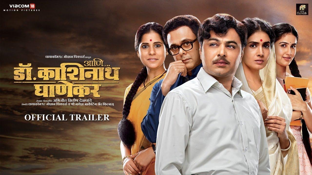 thackeray movie trailer download pagalworld