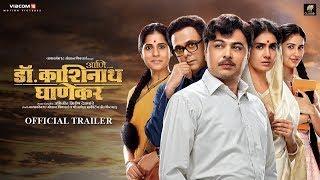Ani...Dr.Kashinath Ghanekar | Trailer | 8th Nov | Subodh Bhave | Sumeet Raghvan | Sonali Kulkarni