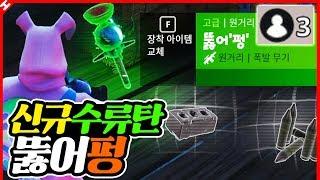 신규 패치된 수류탄 ★뚫어펑★ 마지막 3명! 드디어 우승? [테스터훈]