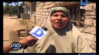 كلام تاني| استغاثة أهل قرية الترامسة بمحافظة قنا للحكومة والمسئوليين