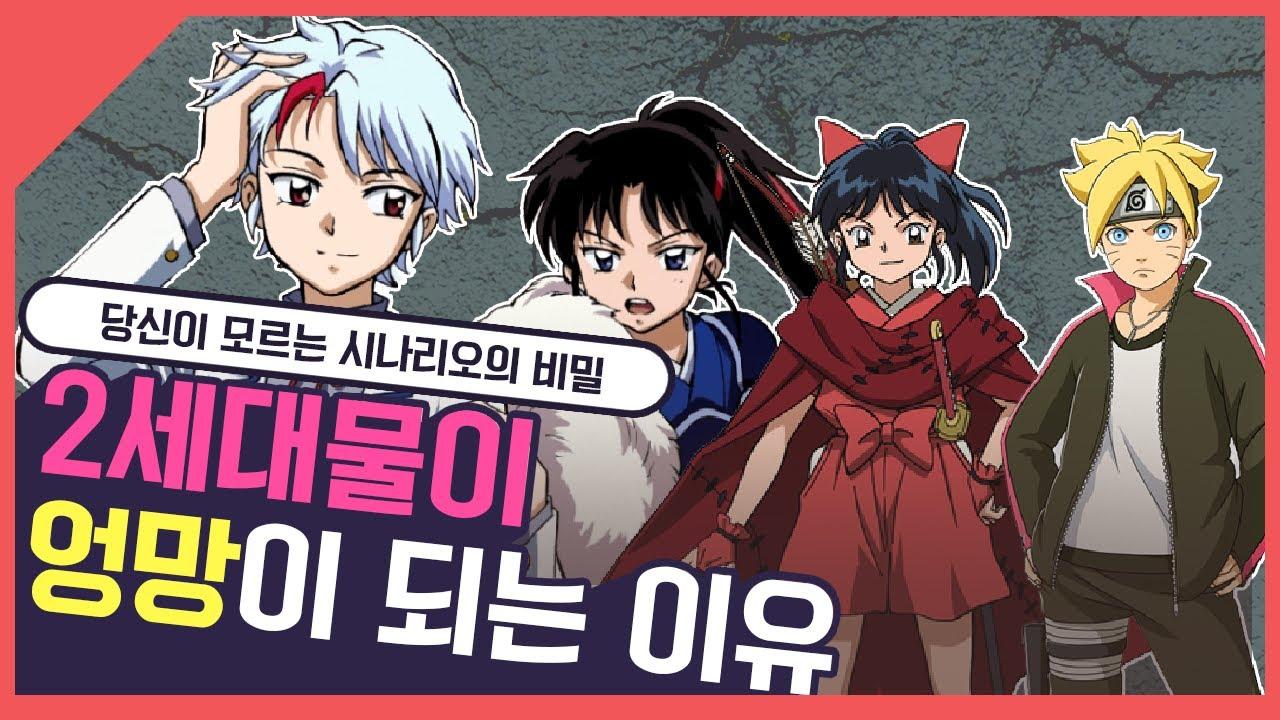 2세물 잘 만들기 드럽게 어려운 이유(feat. 보루토 야샤히메)