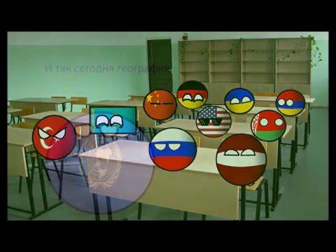 Школа кантриболз №1