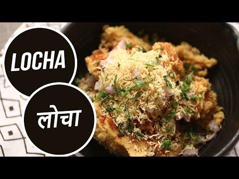 Locha | लोचा | Sanjeev Kapoor Khazana