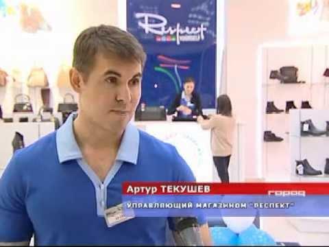 """магазин Респект Respect в ТК """"Палитра"""" Набережные Челны"""