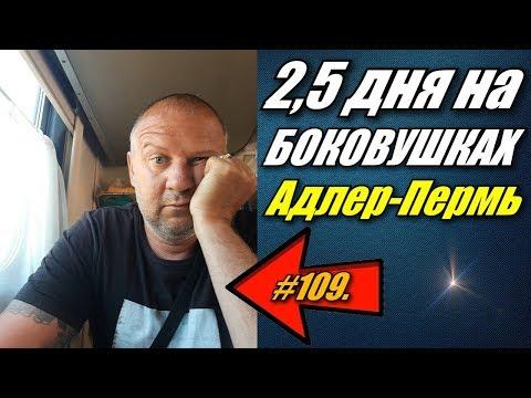 ЛАЗАРЕВСКОЕ 2019 / ПОЕЗД 354 АДЛЕР - ПЕРМЬ / ВОЗВРАЩЕНИЕ ДОМОЙ