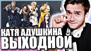 Катя Адушкина & Катя Волкова - Выходной |СЪЁМКИ КЛИПА|