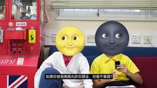 Publication Date: 2021-07-17 | Video Title: 靈光小學 - 課金大搜查(學生篇)