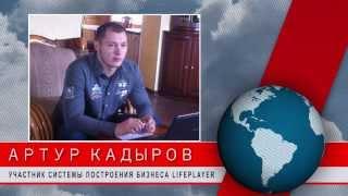 Отзывы Участников О Системе Построения Бизнеса LifePlayer - Артур Кадыров (г.Уфа)