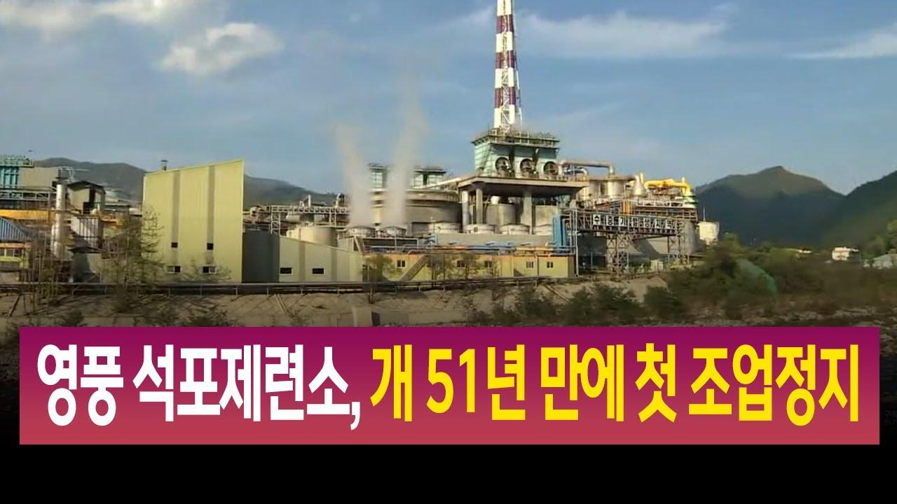 R]영풍 석포제련소, 개소 51년 만에 첫 조업정지 / 안동MBC