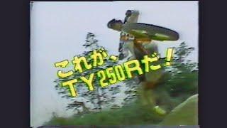 これが、TY250Rだ! 1983年