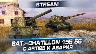 Bat.-Châtillon 155 55  с Arti25 и Aвария_Мозга