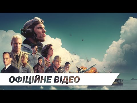 Мідвей   Офіційне відео   HD
