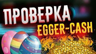Можно ли заработать на Egger-Cash???