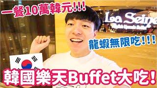 韓國樂天高級吃到飽Buffet!一個人3000元吃什麼?龍蝦牛排還有呢?|阿侖 Alun