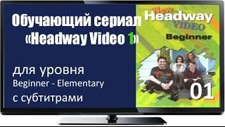 Сериалы для изучения английского Headway Begin 01 Three Plus One Eng Subs