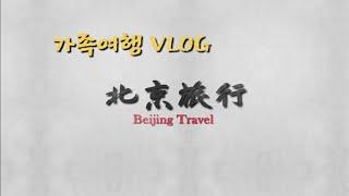 북경(Beijing) 가족여행 VLOG