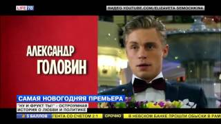 """Сергей Рост о фильме """"SOS, Дед Мороз или все сбудется"""""""