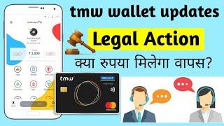 tmw wallet मे जिनका रुपया फँसा है, इस वीडियो को देखे, क्या रुपया मिल पायेगा?