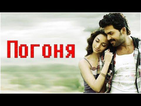 Индийский фильм Погоня (2010)