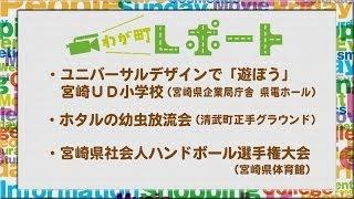 宮崎の町情報をお届け!! 「ユニバーサルデザインで『遊ぼう』宮崎UD小学校、ホタルの幼虫放流会、宮崎県社会人ハンドボール選手権大会」