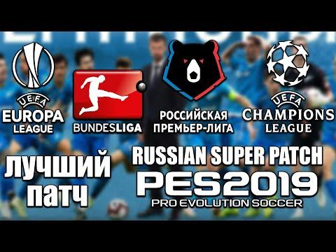 PES 19 САМЫЙ ЛУЧШИЙ ПАТЧ RUSSIAN SUPER PATCH (RSP2019 3.0)