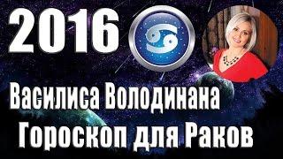 пРОГНОЗ НА 2017 ГОД ДЛЯ РАКА ОТ ВАСИЛИСЫ ВОЛОДИНОЙ
