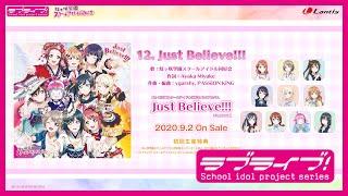虹ヶ咲学園スクールアイドル同好会 - Just Believe!!!