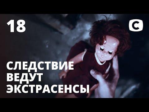 Роковая кукла – Следствие ведут экстрасенсы 2020. Выпуск 18 от 06.09.2020