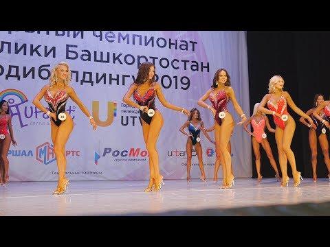 Ufa Атлет #151.IV Открытый Чемпионат РБ по бодибилдингу - итоги.