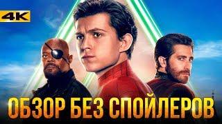 Человек-Паук: Вдали от Дома - Сбой или шедевр Marvel? Oбзор без спойлеров.