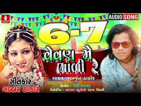 6-7 Vevan Me Bhali Re | Arjun Thakor New Song | Gabbar Thakor  New Dj Lagan Geet 2019