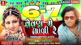 6 7 Vevan Me Bhali Re | Arjun Thakor New Song | Gabbar Thakor New Dj Lagan Geet 2019