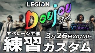 【PUBG】アベレージ主催:大会練習カスタム【#LegionDoujou】