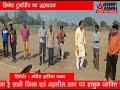 ADBHUT AAWAJ 16 01 2021 क्रिकेट टूर्नामेंट का उद्वघाटन