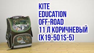Розпакування Kite Education Off-road 11 л Коричневий К19-501S-5