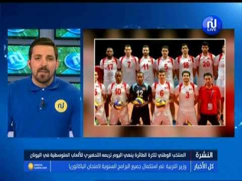 le journal de sport de 10:00 du lundi 04 Juin 2018 - Nessma tv
