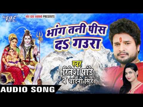 NEW Hit काँवर गीत 2017 - Ritesh Pandey - Bhang Tani Pis Da - Juliya Chalal Devghar - Kanwar Bhajan