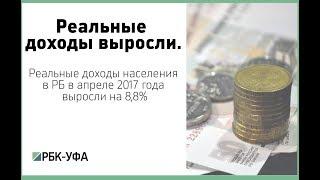 Реальные доходы населения в РБ в апреле 2017 года выросли на 8,8%