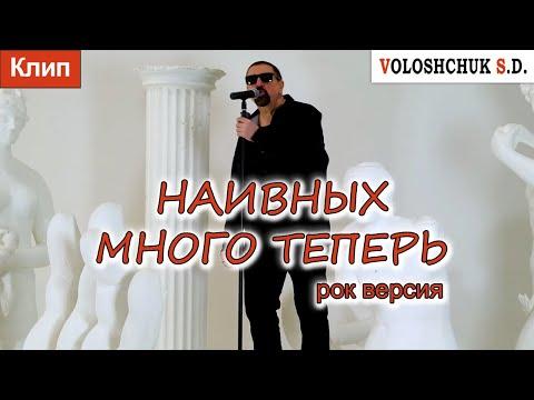 Волощук С.Д. - Наивных Много Теперь